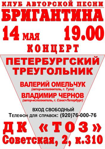 Концерт Петербургский треугольник