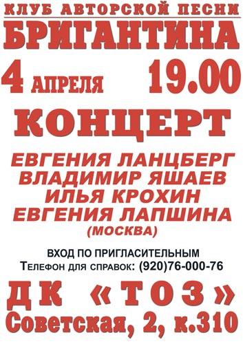 Афиша Концерт - Е. Ланцберг, И. Крохин, В. Яшаев, Е. Лапшина