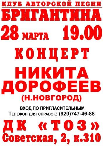 Афиша Концерт Никиты Дорофеева вТуле 28 марта 2009 г.